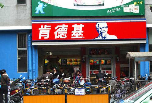 p5 - China's Favorite Restaurant