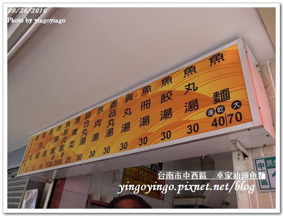 卓家汕頭魚麵990926_R0015213