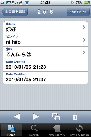 中国語単語帳