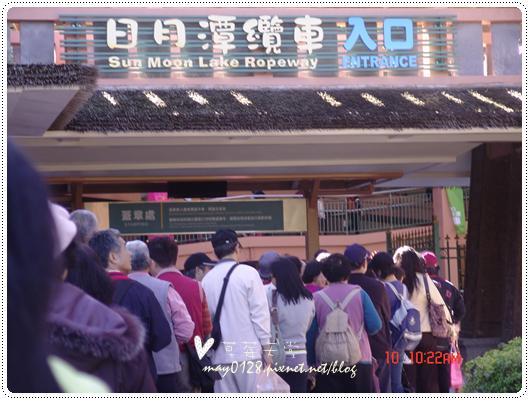 2010.01.10-109九族+日月潭纜車