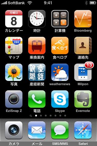 iPhoneのデスクトップ1ページ目