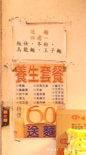 南陽街麻辣燙套餐menu