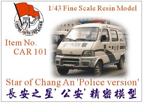 Logo China Auto Replicas