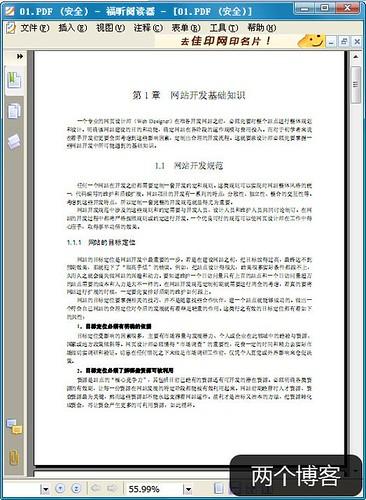 自学网页设计:《Dreamweaver CS4 完全自学教程》下载 | 爱软客