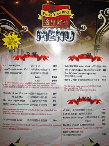 邊界驛站菜單