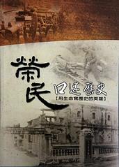 榮民口述歷史