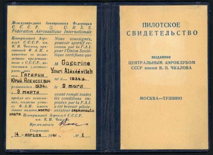 gagarine - 50 ème anniversaire Vol Gagarine 4453164865_886c2def6e_o