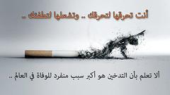 2 (abdul7mid) Tags: smoke smoking smoker