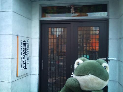 一泊2000円のゲストハウス『音速別荘』