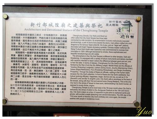 新竹城隍廟 008