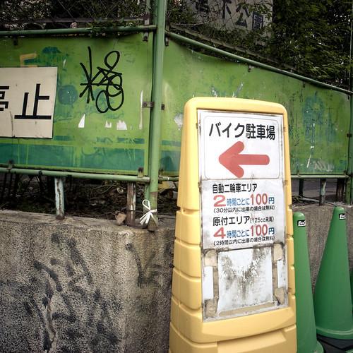 Bikes This Way, Stop Grafitti