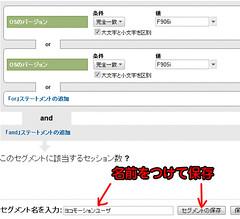 Google Analytics アドバンスセグメント 名前を付けて保存