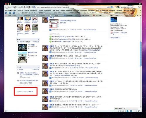 Facebook | 北真也