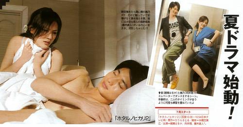 Weekly Television (2010 no.22) P.07