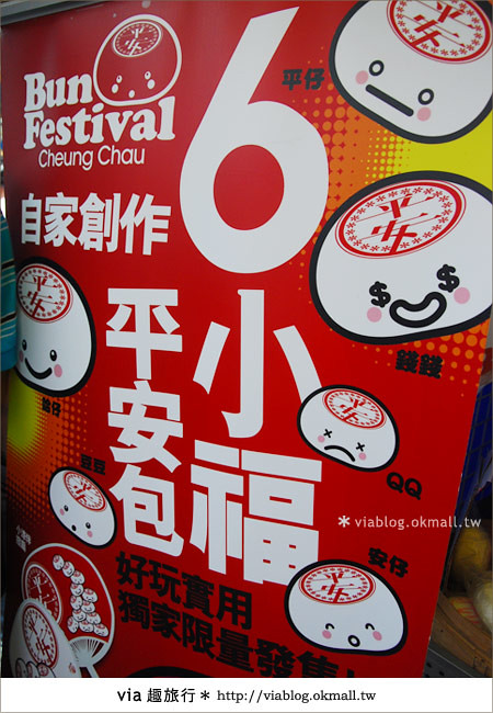 【2010香港節慶年 】香港節慶盛事~長洲太平清醮包山節(上)34