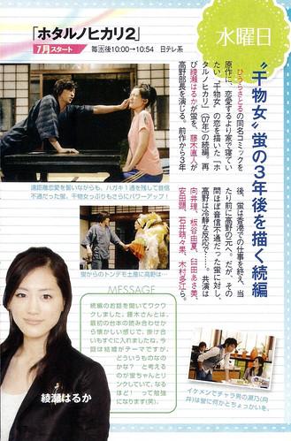 TVpia (10/06/16號) P.17