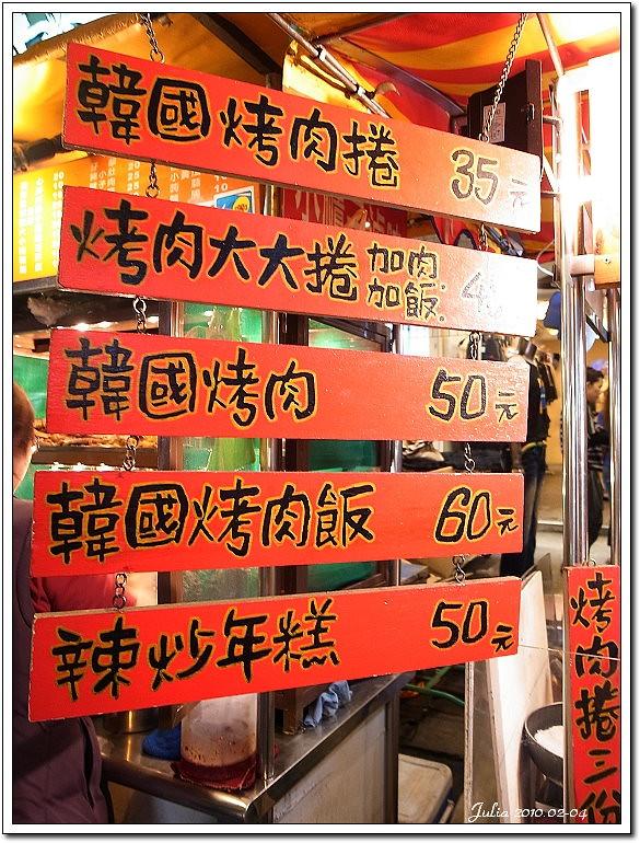 中原小吃 (7)