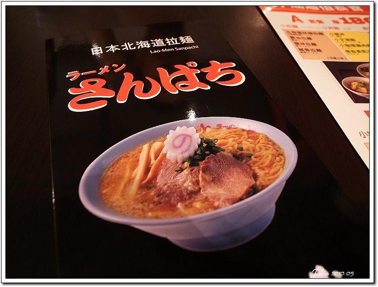 日本北海道さんぱち拉麵 (2)