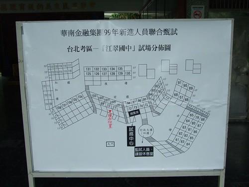 華南新進人員招考試場分配圖