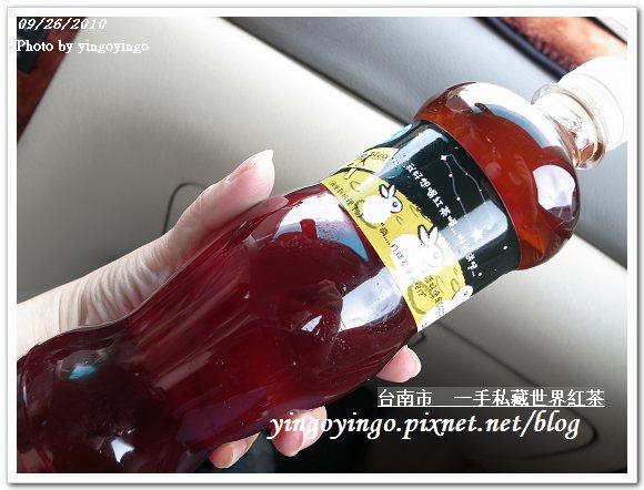 台南市_一手私藏紅茶世界990926_R0015287