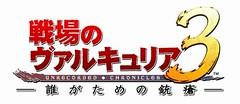 101109(2) - 遊戲《戰場女武神3》將推出全2話OVA動畫版!
