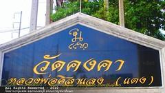 วัดคงคา นนทบุรี