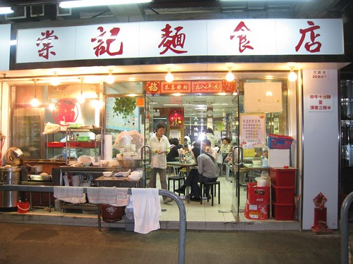 Tong Kee Wonton Noodles