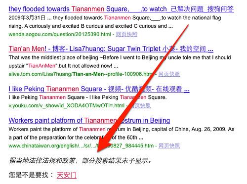 tiananmen - Google 搜索