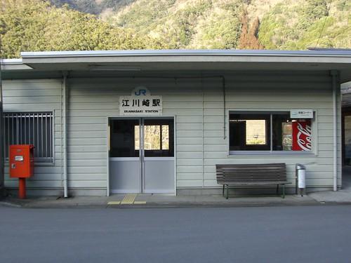 江川崎駅/Ekawasaki Station