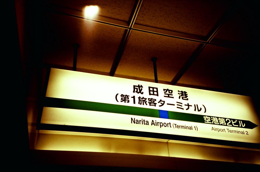 2008 Tokyo trip --LOMO