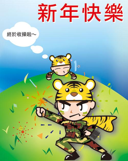 雄獅部隊賀年卡-12版.jpg