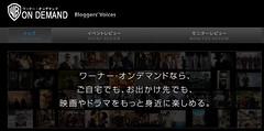 ワーナー・オンデマンド Bloggers' Voices