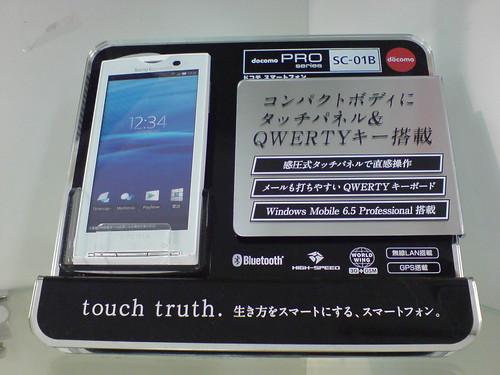 えっ? Xperia X10  明日発売!?