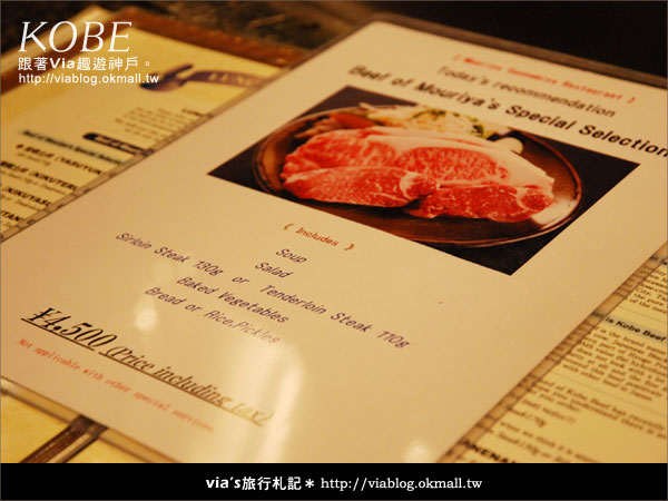 【via關西冬遊記】美味的神戶牛~Mouriyaモーリヤ神戶牛排8