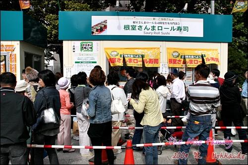 2009札幌秋季嘉年華
