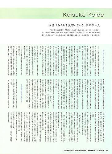 日本映画magazine vol13-p16