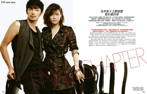 ELLE Taiwan (2010/04) P132-133