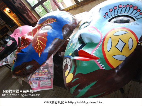 【苗栗旅遊】三義旅遊景點~山板樵臉譜文化生活館22