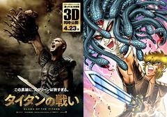 100412 - 由漫畫家「車田正美」親繪的『Clash of the Titans 超世紀封神榜』日本限定電影海報,隆重出爐 (1/4)