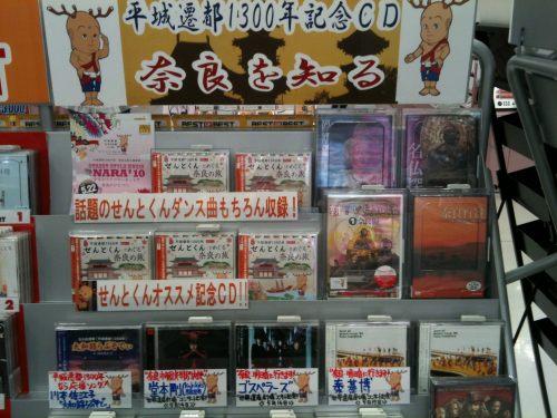タワーレコード@橿原アルル-01