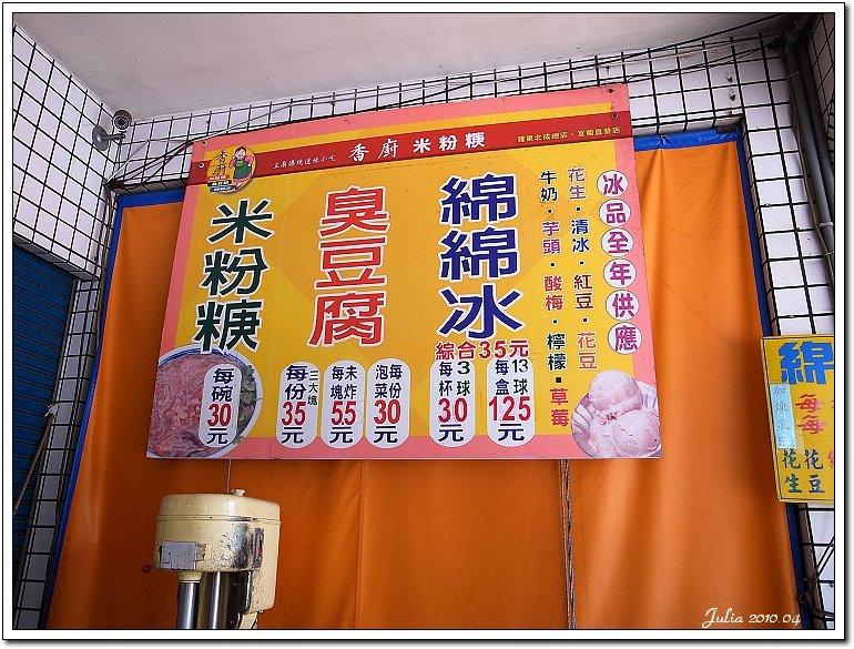香廚臭豆腐 (2)