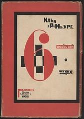 Shest' povestei o legkikh kontsakh (andreyefits) Tags: 1920s magazine cover soviet avantgarde constructivism ellissitzky