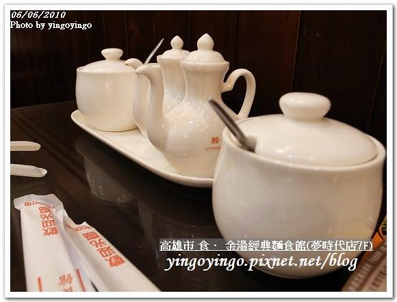 食金湯經典麵食館R0012870