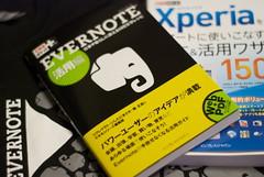 4709659636 65681cef5a m 「できるポケット + Evernote活用編」発売前夜祭に行ってきた。