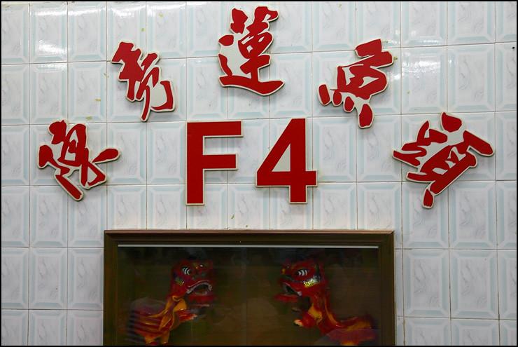 f4-restaurant