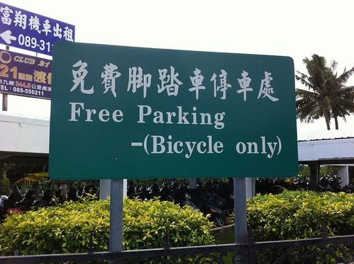 1-3 free bike parking