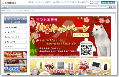ソフトバンク 新春キャンペーン