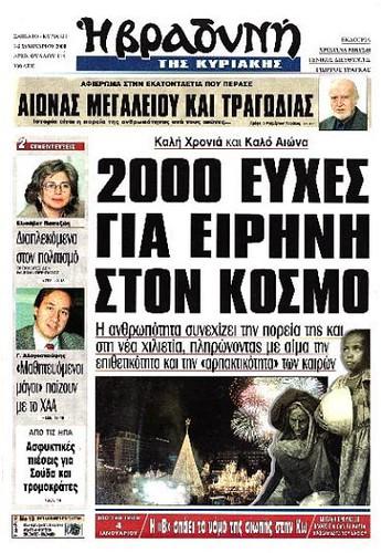 2000 (9)