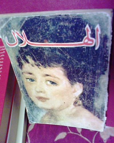 El Hilal Av.1968 مجلّة الهلال