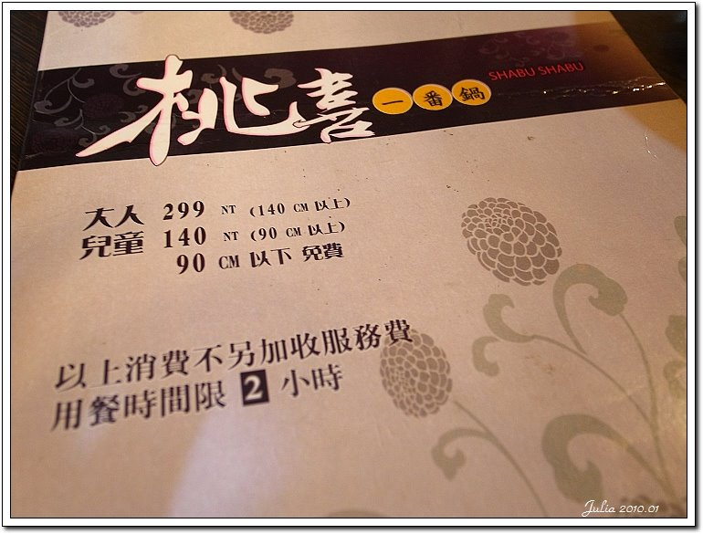 桃喜一番鍋 (4)